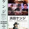 7.11 GOOD FELLOWS 浜田ケンジ君ライブ