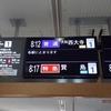 伊勢志摩サミット開催に伴う近鉄特急の変化