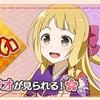 【ゆゆゆい】期間限定イベント【新春 勇者部初笑い 前編】