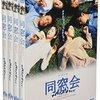 【2018/07/03 23:03:03】 粗利986円(5.4%) 同窓会 DVD-BOX(4988021119610)