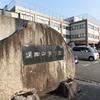松之山町立浦田中学校
