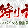 「2019 狩り初め」で鶴グーク笛をゲットしよう!