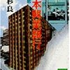 高杉 良:小説 日本興業銀行(第四部)