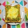 野菜たくさんアボカドツナマヨチーズトーストの作り方。