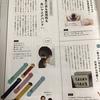月刊くれえばん6月号にレナインを掲載して頂きました!