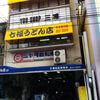 七福うどん店(呉市)七福うどん