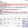 ■JAL国際線の特典航空券の空席待ちをしてみました(羽田-ソウル金浦線2名分)