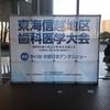 第43回中部日本デンタルショー