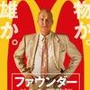 憎まれっ子世に憚る?映画「ファウンダー ~ハンバーガー帝国のヒミツ~」