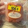 ご当地パン:栄喜堂:いちごシフォン