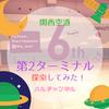 【第2ターミナル】関空のピーチターミナルを探索して分かった!ご飯屋さん、バスの案内所、ガチャガチャ!?