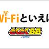 GMOとくとくBB WiMAXの感想|東京23区内(特に新宿・渋谷・港区)での使用感