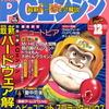 【1989年】【12月号】月刊PCエンジン 1989.12