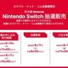 ヨドバシ、Nintendo Switch の抽選受付は本日まで!まだ欲しい人は抽選だけでも参加どうぞ!