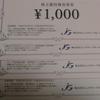ジェイグループホールディングス(3063)の株主優待。