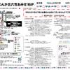 8月12日(日)お店map