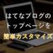【超簡単!】はてなブログのトップページを自由にカスタマイズする方法