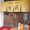 麺処「薫風」で「半そば」 350円