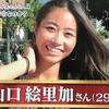 ドSさんこと美コアトレーナーの山口絵里加!彼氏や結婚は?