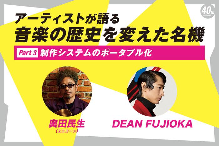 奥田民生、DEAN FUJIOKAが語る音楽の歴史を変えた名機〜制作システムのポータブル化