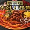 「汁なし坦坦麺」モチモチ麺と優しい辛さ、花山椒が楽しめます