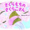 岡田よしたかさんインタビュー「子どもと、絵本と、ぼくと」