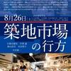 8.26シンポジウム:築地市場の行方