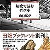 山口拓夢『短歌で読む哲学史』を読む