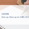 Give up / Give up on の使い分け