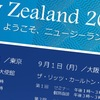 NZイーストウィンド関係の情報提供をお願いします!