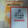 赤十字救急法救急員【初日・基礎講習】