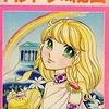 今パンドラの秘密(マーガレットコミックス) / 美内すずえという漫画にとんでもないことが起こっている?