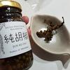 仙人スパイスの純胡椒がアレンジ多用で美味しすぎる!!