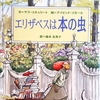 『エリザベスは本の虫』本好きさんの究極の生き方 好きなことを貫く幸せを教えてくれる絵本