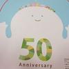 祝高知卸商センター設立50周年
