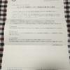日産の無資格検査問題 Part2(メンテナンス無料クーポンが送付されてきた)
