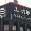 スルガ銀行の倒産懸念はあるのか?を検証する。
