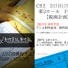 C92新刊入稿しました〜。
