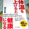 低体温は生命力低下の原因―齋藤真嗣『体温を上げると健康になる』