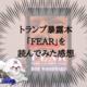 トランプ暴露本「FEAR」の感想|内容は恐いけどトランプが怒りまくる場面が面白い