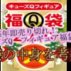 【フィギュア福袋】フィギュアメーカーの「キューズQ」が2021年度の福袋を販売決定!過去の傾向から中身を考察してみる【FGO フィギュア】