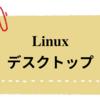 Linux デスクトップにおけるクリップボードの性質