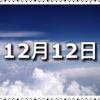 【12月12日】漢字の日