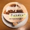 セブンイレブン :紅茶練乳氷