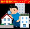 『私が不動産を購入する際の目安とポイントを少し( *´艸`)』