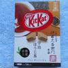 【ネスレ キットカット】はんなりした茶の香りが古都を感じさせる!「宇治ほうじ茶」実食レビュー!