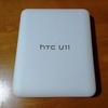 【レビュー】HTC U11開封レビュー【softbank】