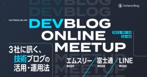 ブログは資産!「はてなブログ DevBlog Online Meetup」イベントレポート