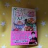 川越の魅力と食の知識、料理の作り方まで「作ってあげたい小江戸ごはん3」(@yo__ir さん)