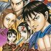 キングダム 公式ガイドブック 「覇道列紀」
